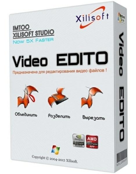 Xilisoft Video Editor 2.2.0 Build 20130116 - объединять, разделять и обрезать видео файлы