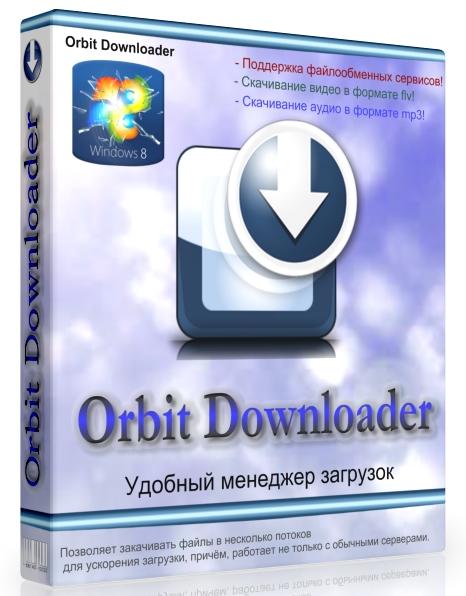 Orbit Downloader 4.1.1.18 Stable - менеджера закачек файлов Скачать