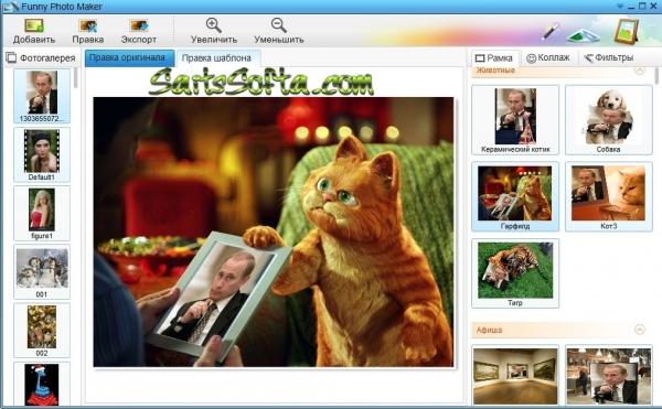 Funny Photo Maker 2.4.2 [На русском]