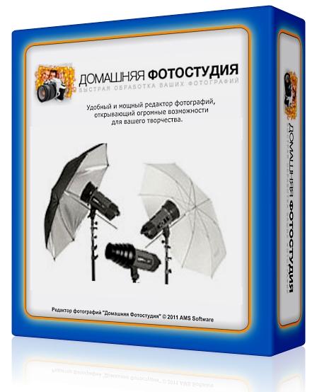Домашняя Фотостудия 12.5.0 + keygen [На русском]