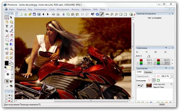 PhotoLine 17.54 Final + Rus - для улучшения и корректировки цифровых фотографий Скачать