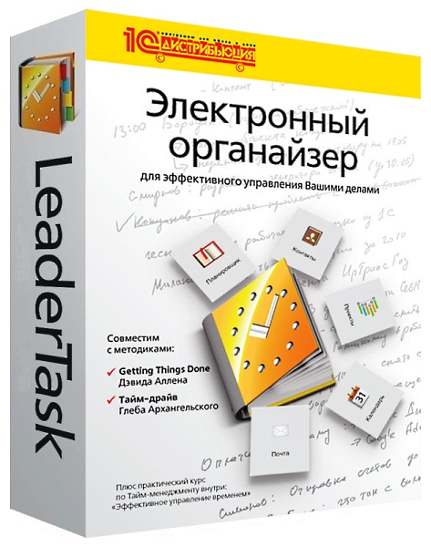LeaderTask 12.5 +cracked [На русском]
