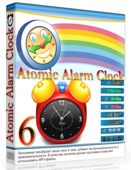 Atomic Alarm Clock 6.26 + ключ [На русском]
