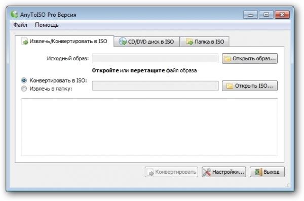 Скачать AnyToISO Converter Professional 3.5 Build 457 Final + ключ [На русском]