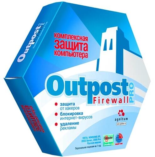 Agnitum Outpost Firewall Pro 9.3.4934.708.2079 Final + ключ [На русском]