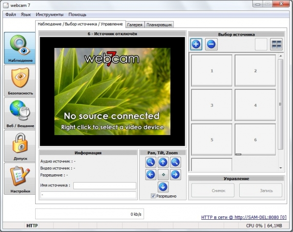 Webcam 7 PRO 1.5.3.0 Build 42150 + keygen [На русском]
