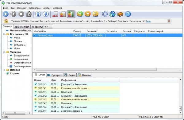 Free Download Manager 3.9.7 build 1627 Final [На русском]