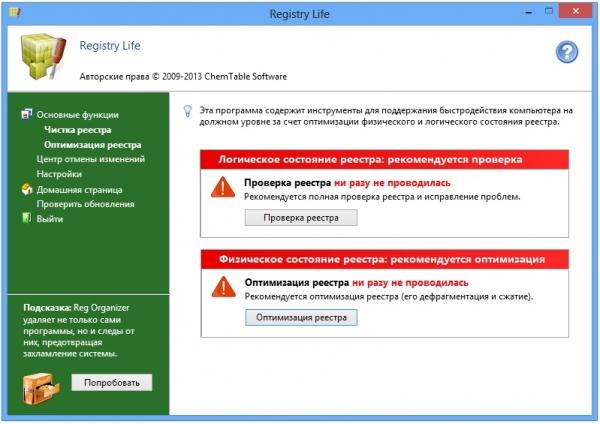 Registry Life 4.21 Final [На русском]