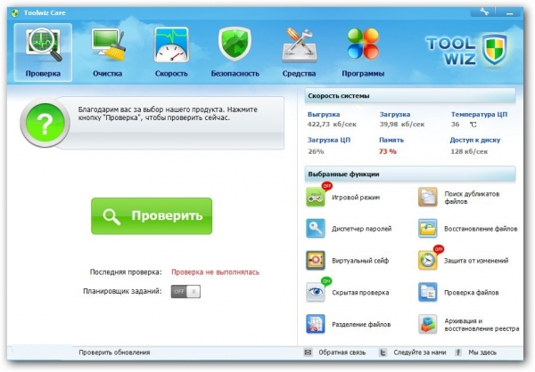 Toolwiz Care 3.1.0.5500 [Русская версия]