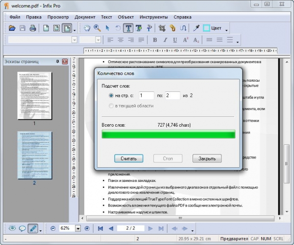Iceni Technology Infix PDF Editor Pro 7.2.10 + crack [На русском]