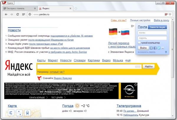 Opera 56.0 Build 3051.43 Stable [На русском]
