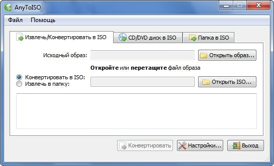 AnyToISO Professional 3.9.3 Build 631 + patch [На русском]  + Portable