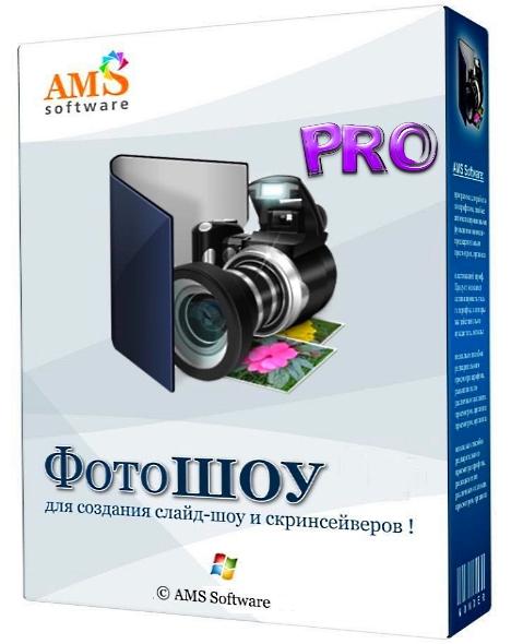 ФотоШОУ PRO 12.5 + crack [На русском] + Portable