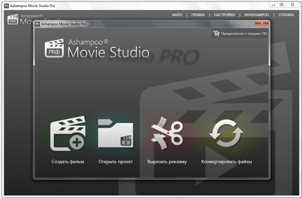 Ashampoo Movie Studio Pro 3.0.3.5 Final + cracked [На русском]