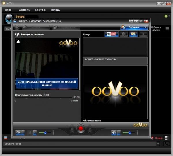 ooVoo 3.7.1.10 Final [На русском] - для видео общения