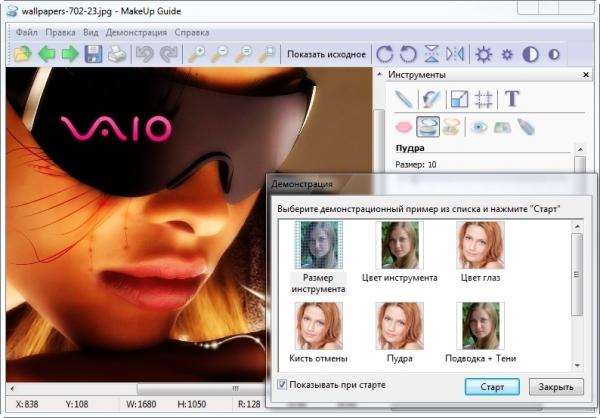 Makeup Guide 2.1.4 + ключ [На русском]