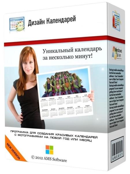 Дизайн Календарей 12.0 [Русская версия] + Portable