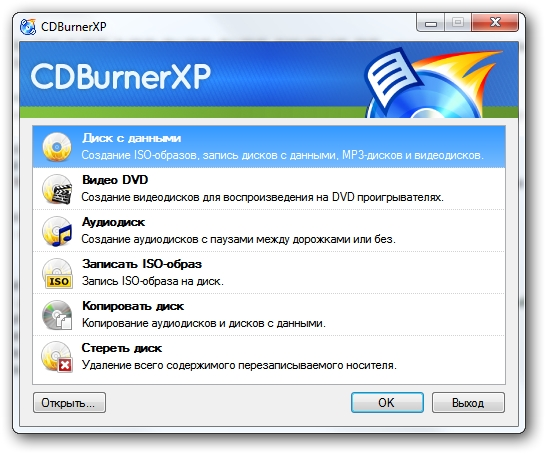 CDBurnerXP 4.5.8 Buid 7042 Final + Portable [На русском]