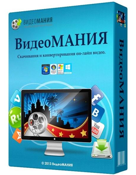 ВидеоМАНИЯ 4.0 Portable [Русская версия]