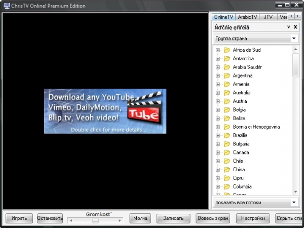 ChrisTV Online! Premium Edition 9.70 + ключ [Русификатор]