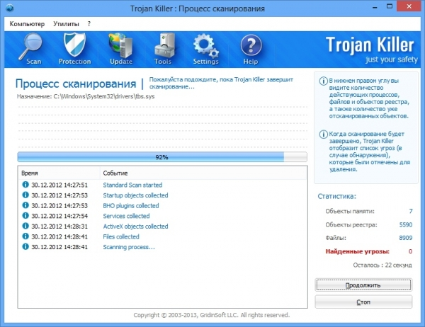 GridinSoft Trojan Killer - ативирусный сканер