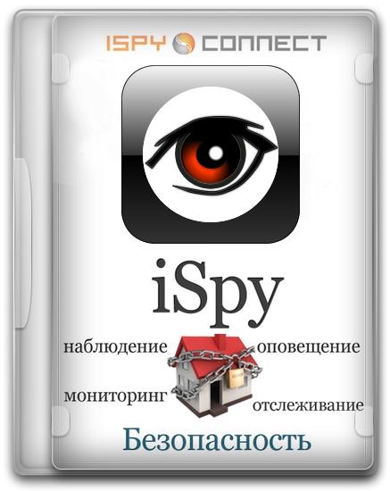 iSpy 7.0.4.0 Final [На русском]