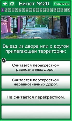 Экзамен ГИБДД 2014 + вождение 1.0.2 [На русском]