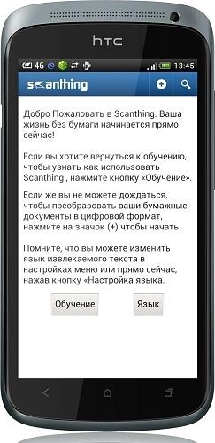 Scanthing (OCR & PDF Creator) 2.03 + cracked [Русская версия]