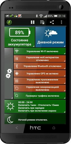 GreenPower Premium 9.15 + Patched [Русская версия]