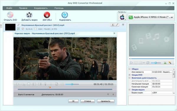 Any DVD Converter Professional 6.3.2 + keygen [На русском]