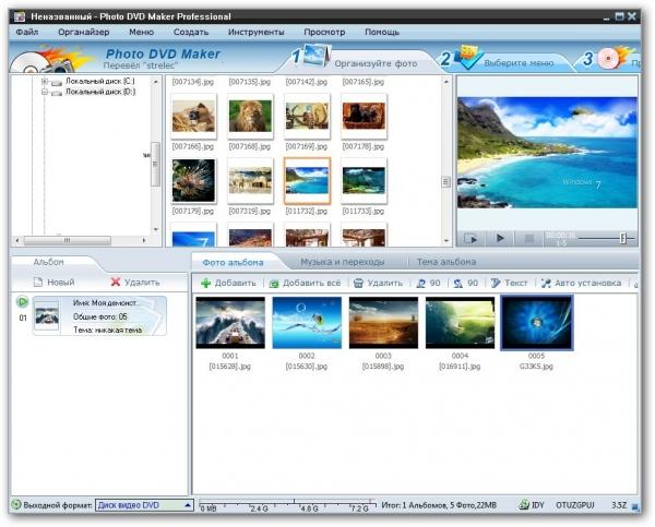 AnvSoft Photo DVD Maker Pro 8.53 + Portable [На русском]
