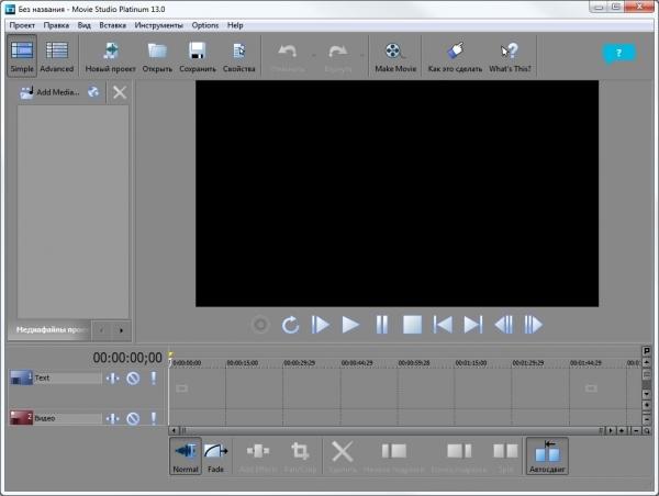 MAGIX Movie Studio Platinum 13.0 Build 987 + patch [Русские/Английские версии]
