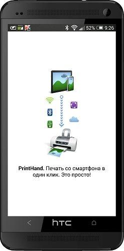 PrintHand Mobile Print Premium 6.3.3 [Русская версия]