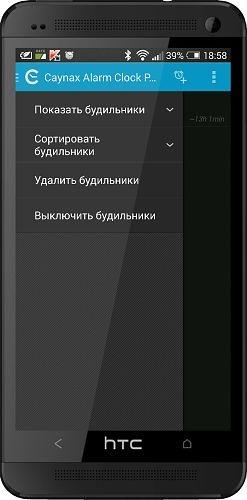 PRO Будильник 6.10.1 [Русская версия]