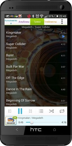 DFX Music Player Enhancer 1.29 Pro [На русском]
