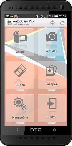 AutoGuard Blackbox 4.0.2 + ключ [На русском]