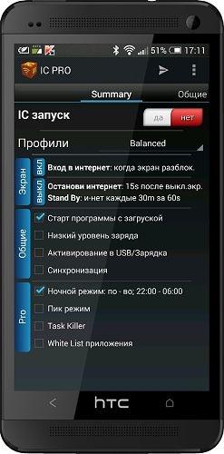 IC Battery Saver Pro 3.2.5 + ключ [На русском]