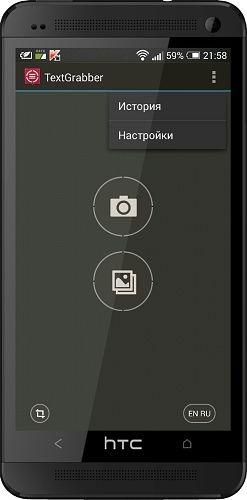 АВВYY ТехtGrаbbеr + Тrаnslаtоr 1.5.2.0 [cracked / Русская версия]