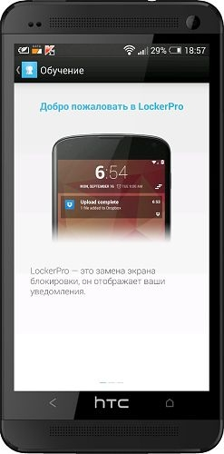 LockerPro Lockscreen 5.6 [На русском]