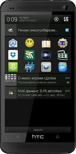Custom Notification EX 2.1.3 [На русском]