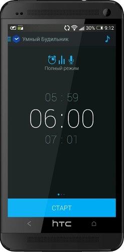 Умный будильник (Smart Alarm Clock) 1.3.3 [На русском]