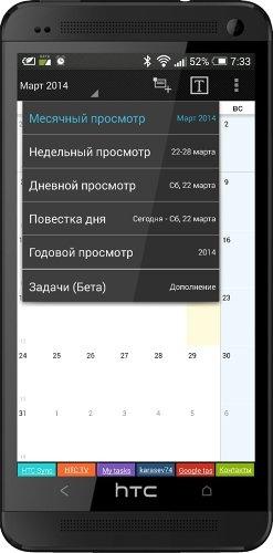 Business Calendar Pro 1.4.7.5 [Русская версия]