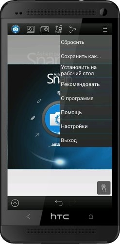 Ashampoo Snap (Screenshot) 1.1.3 [На русском]