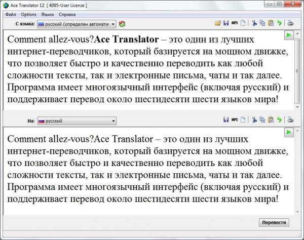 Ace Translator 12.0.0.912 + ключ [На русском]