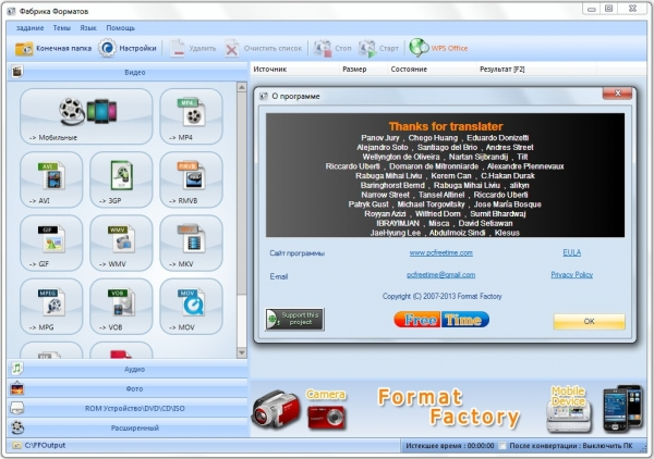 FormatFactory 4.5.5.0 [На русском]
