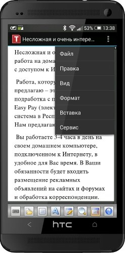 Office 2012: TextMaker Mobile 1.0 rev 689.0328 [На русском]