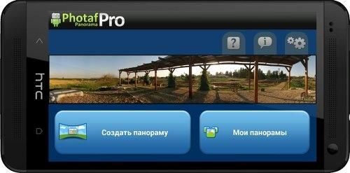 Photaf Panorama Pro 3.2.6 [На русском]