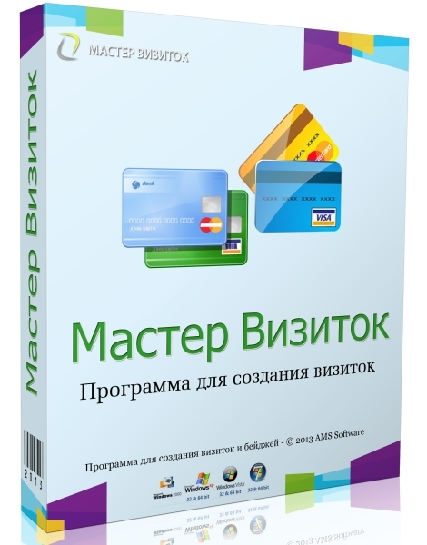 Мастер Визиток 10.0 RePack + Portable [Русская версия]