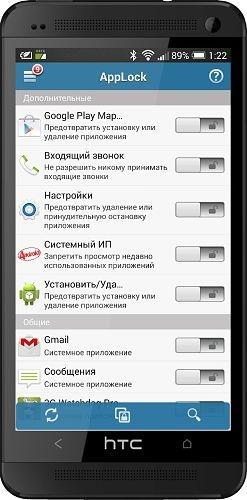 AppLock Premium 1.98.6 [На русском]