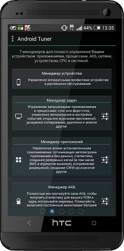 Android Tuner 1.0.3.1 [Русская версия]